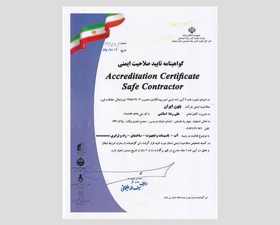 گواهینامه تائید صلاحیت بتون ایران